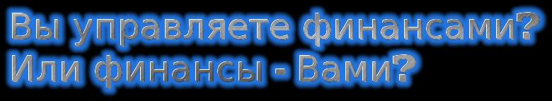 Финансовое планирование доступно каждому! logo