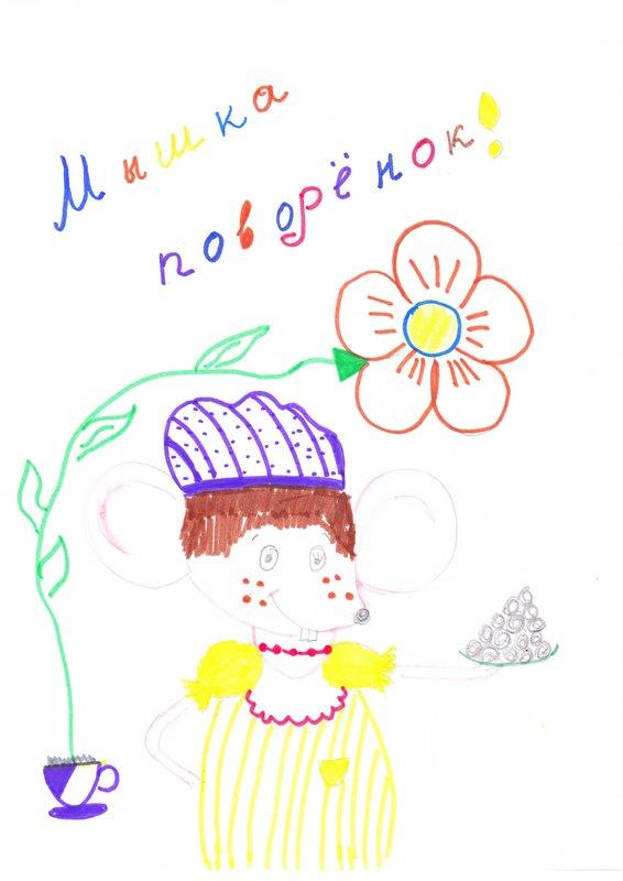 Рисунок моей дочки Арины